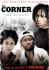 The Corner: Image 1