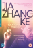 The Jia Zhang-Ke Collection: Image 1