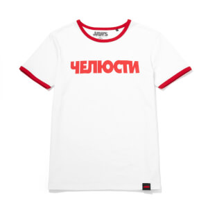 T-shirt Global Legacy Les Dents de la Mer Ringer - Blanc/rouge