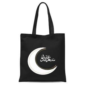 International Women's Day Eid Mubarak Moon Crescent Tote Bag - Black