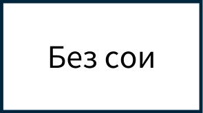 Безсоевая