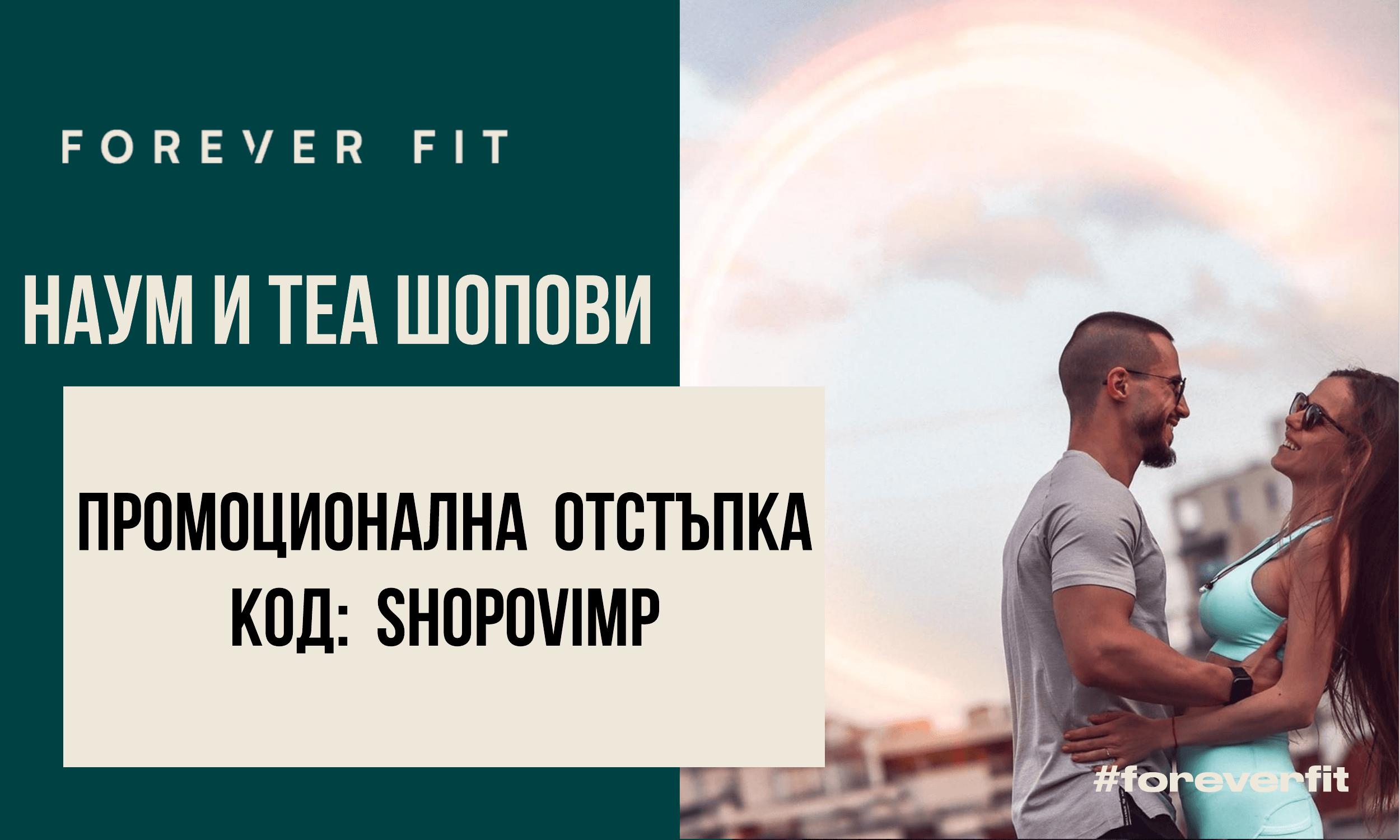 shopovi