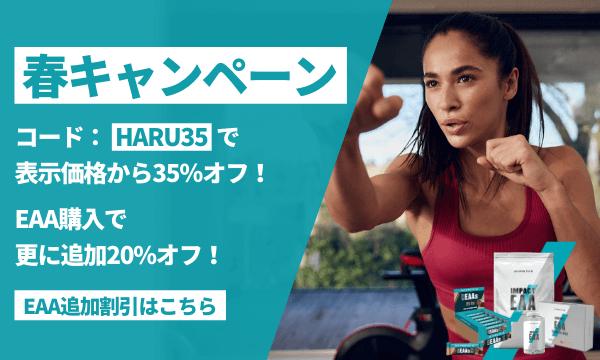 Haru Campaign 2021