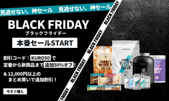 Black Friday Week Black Friday