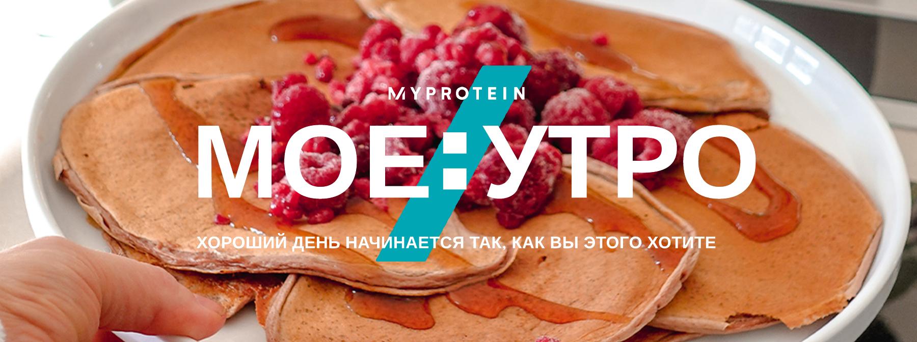 Myprotein Best Sellers