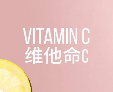 Vitamin C 维他命C