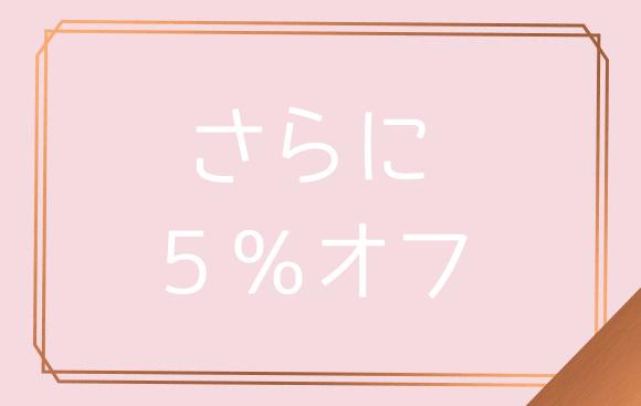 さらに 5% Off